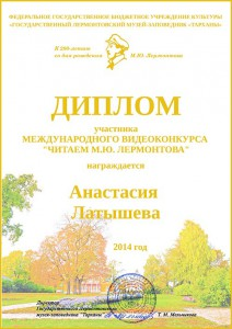 Анастасия-Латышева