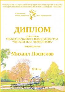 Михаил-Поспелов