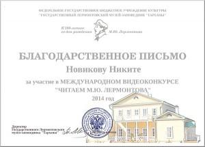 Никита-Новиков
