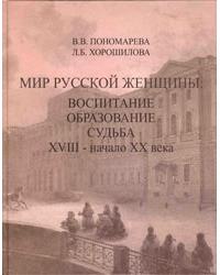 Ponomareva_V.V._Horoshilova_L.B.__Mir_russkoj_zhenschiny_vospitanie_obrazovanie_